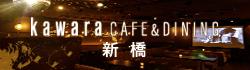 kawara・CAFE&DINING新橋>
