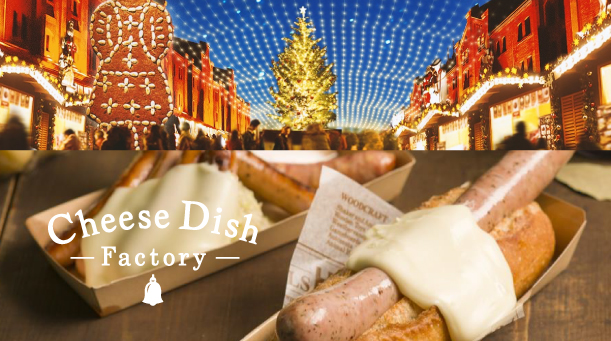 「Cheese Dish Factory」が「Christmas Market in 横浜赤レンガ倉庫」に2年連続で登場!